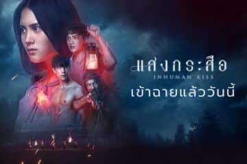 ดูหนังผีไทย