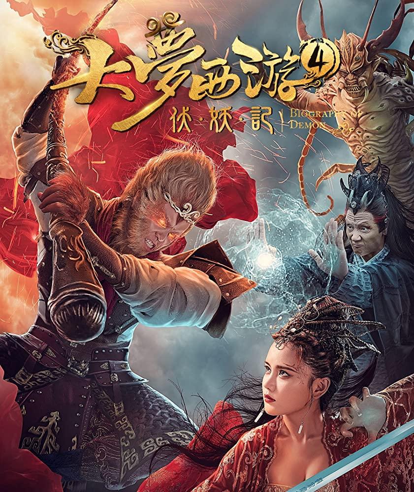 Dream Journey 4 Biography of the Demon ไซอิ๋ว 4 ศึกอสูรกลืนตะวัน (2018)