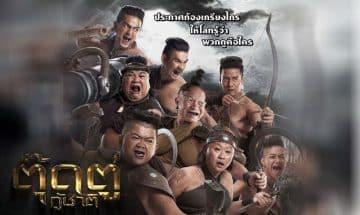 หนังไทยสุดตลก