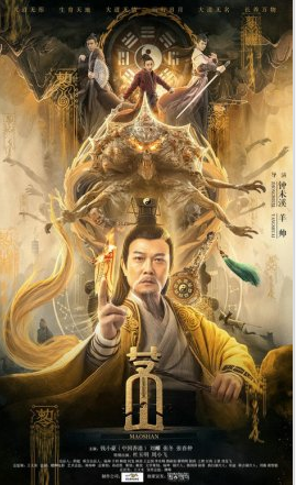 maoshan (2021)