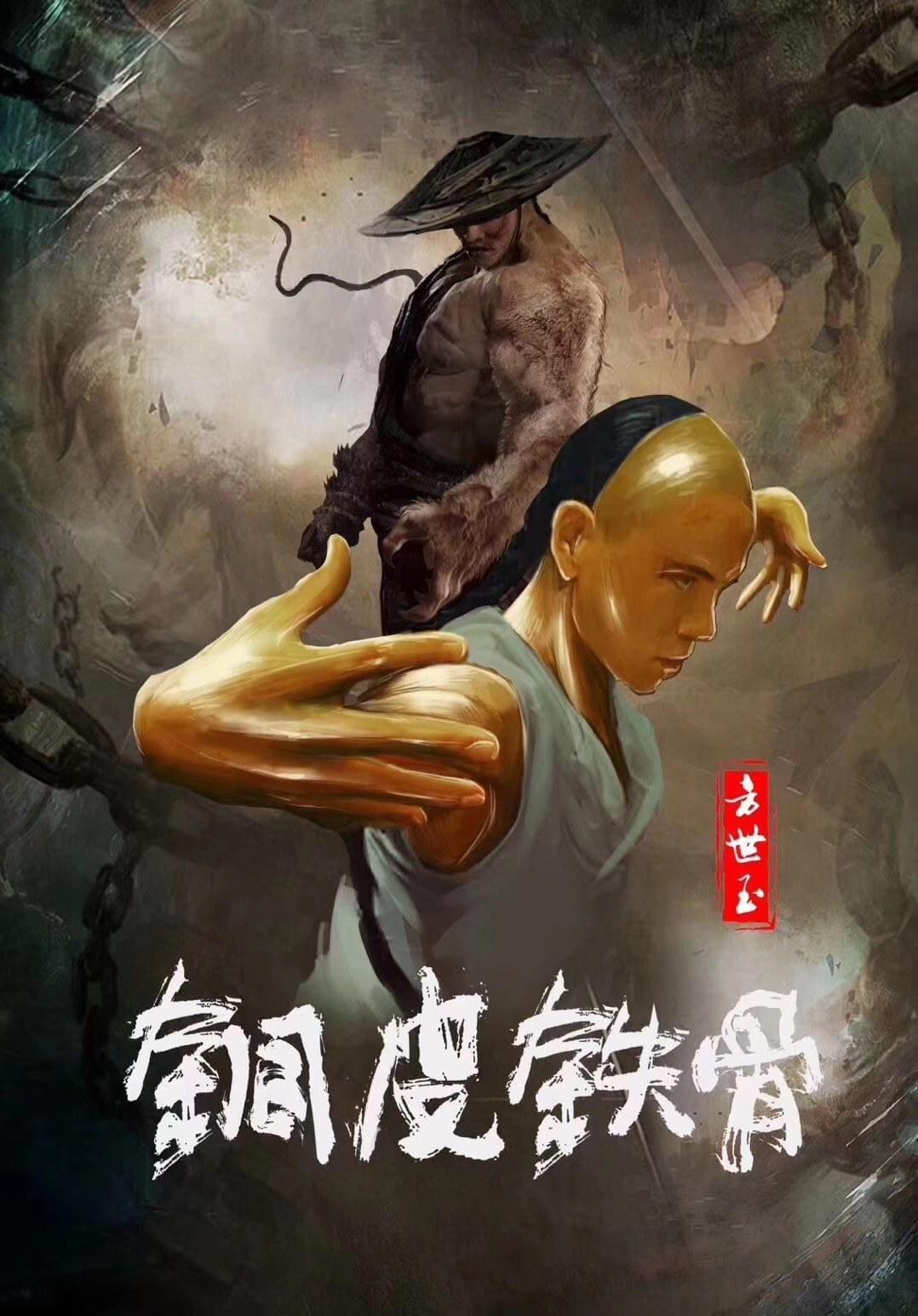 Fang Shi Yu: Gai shi ying xiong (2019)