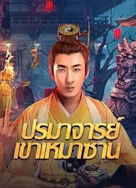 Master Of Maoshan (2021) ปรมาจารย์เขาเหมาซาน